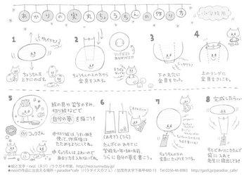 ちょうちんの作り方.jpg