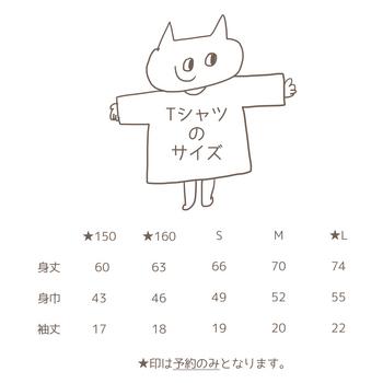 Tシャツのサイズ表.jpg